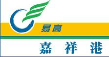 嘉祥县恒生贸易有限公司