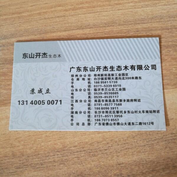 苏成立 最新采购和商业信息