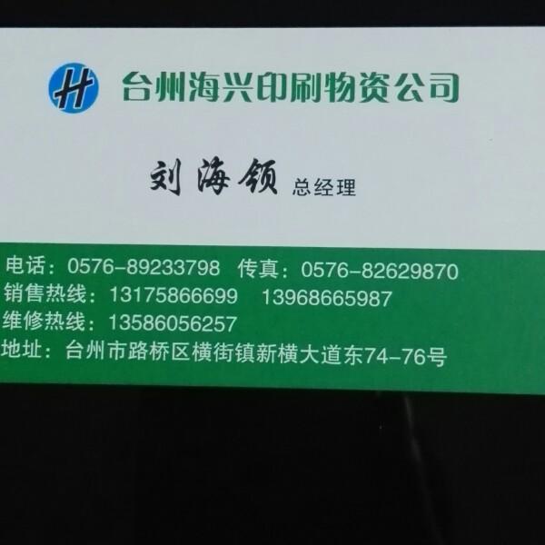 刘海领 最新采购和商业信息