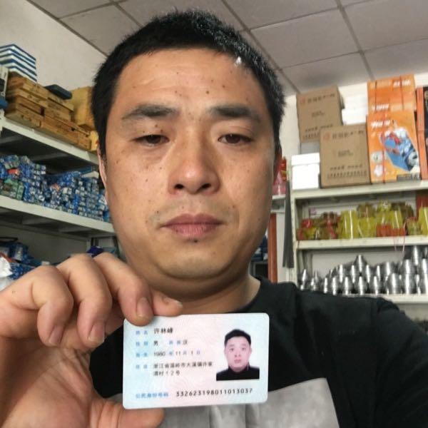 许林峰 最新采购和商业信息