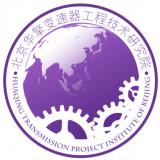 北京华擎变速器工程技术研究院 最新采购和商业信息