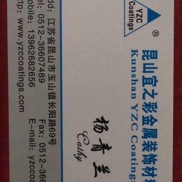 来自杨青兰发布的商务合作信息:生产销售固体粉末涂料,耐高温粉,低温固化... - 昆山宜之彩金属装饰材料有限公司