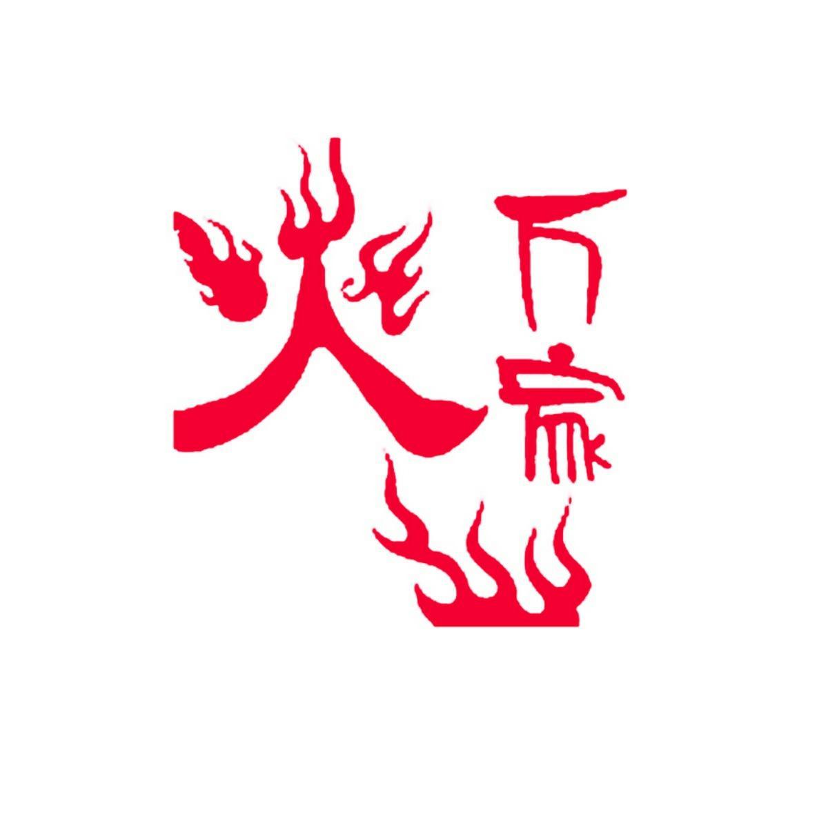 青岛火万家机械设备有限公司 最新采购和商业信息