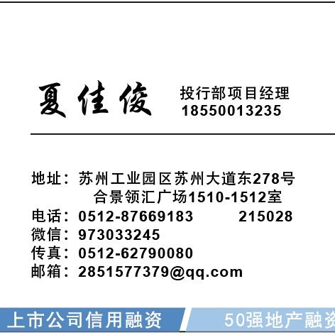 来自夏佳俊发布的采购信息:苏州递增资产业务模式: 公司做信托,资... - 苏州递增资产管理有限公司
