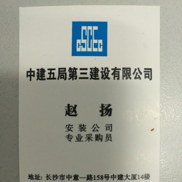 赵扬 最新采购和商业信息