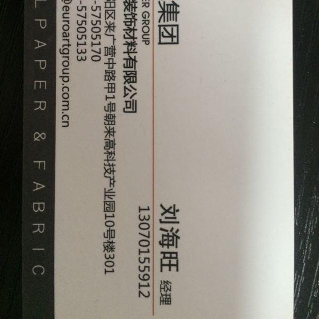 来自刘海旺发布的供应信息:供应:别墅会所使用意大利真皮皮马赛克,意... - EURART家具布艺壁纸