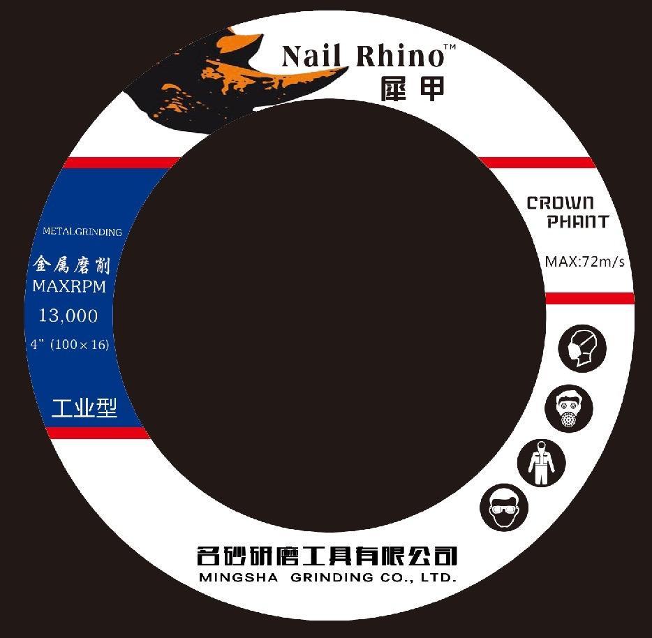 山东名砂研磨工具有限公司 最新采购和商业信息