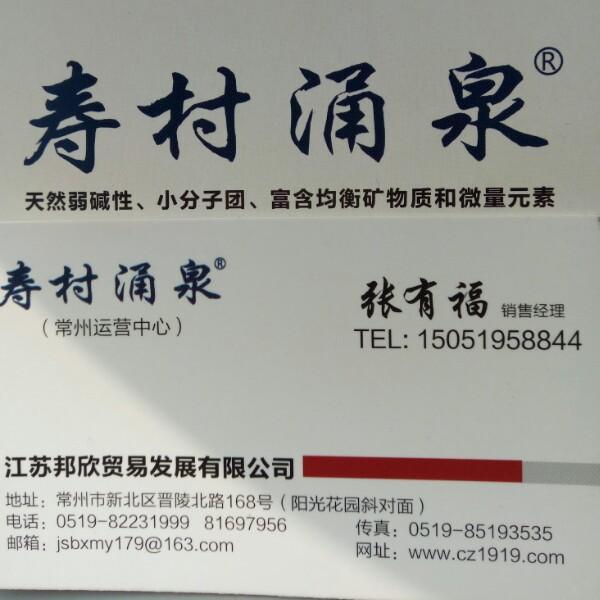 张有福 最新采购和商业信息