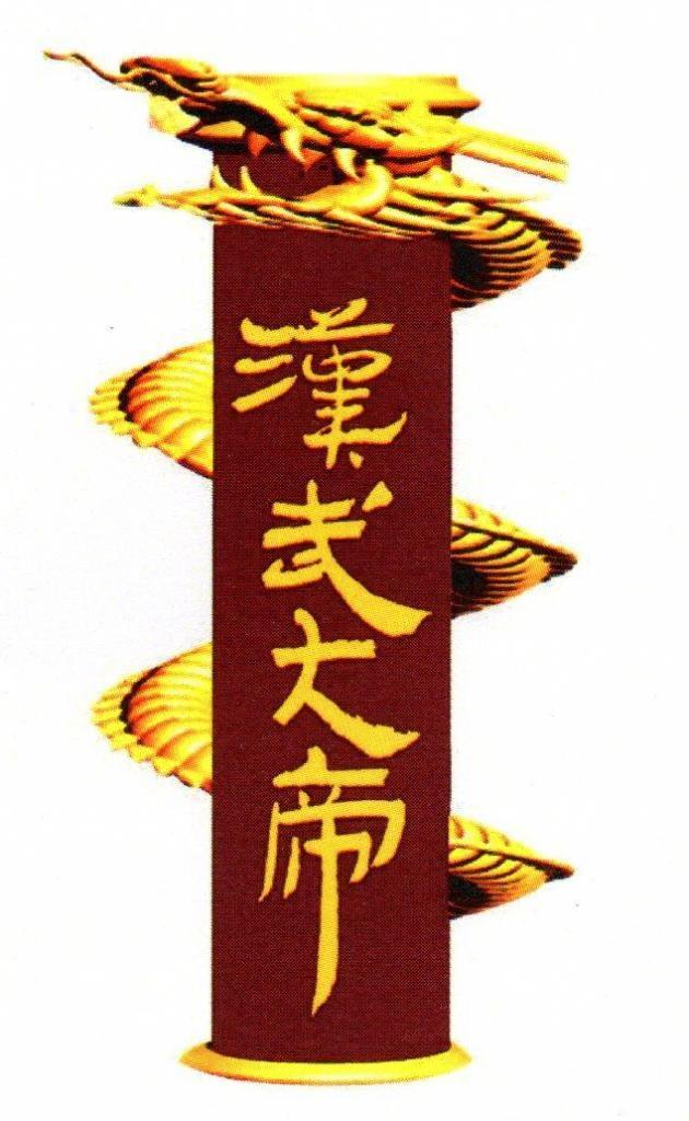 贵州汉武大帝酒业有限公司 最新采购和商业信息