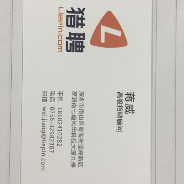 蒋威 最新采购和商业信息
