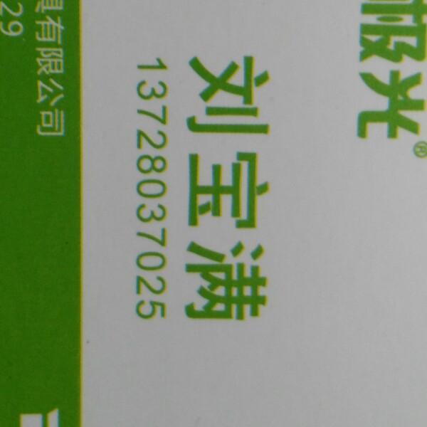 刘宝满 最新采购和商业信息