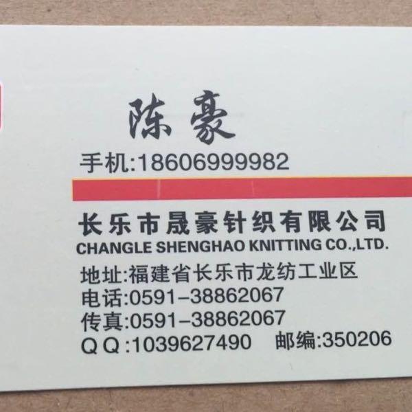 陈豪 最新采购和商业信息