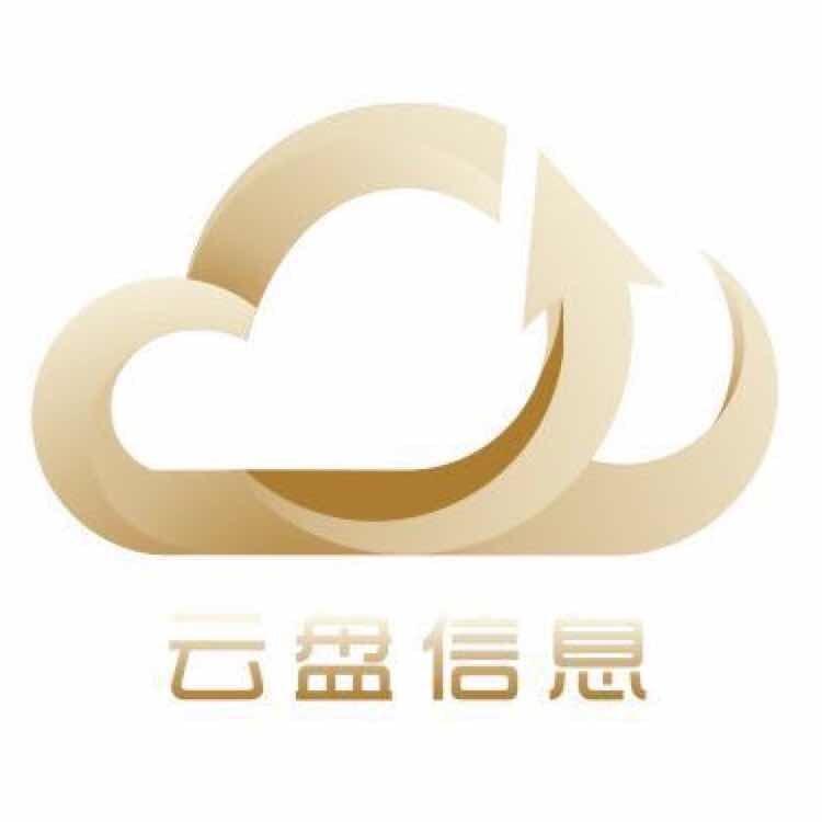 广州云盘信息科技有限公司 最新采购和商业信息
