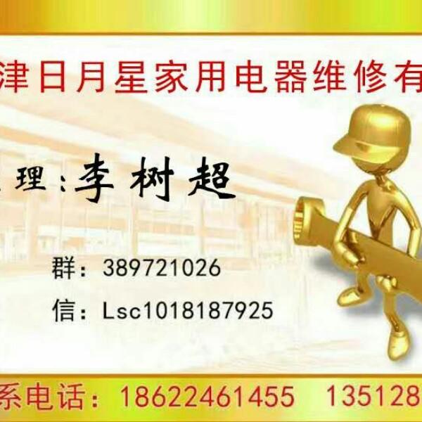 李树超 最新采购和商业信息