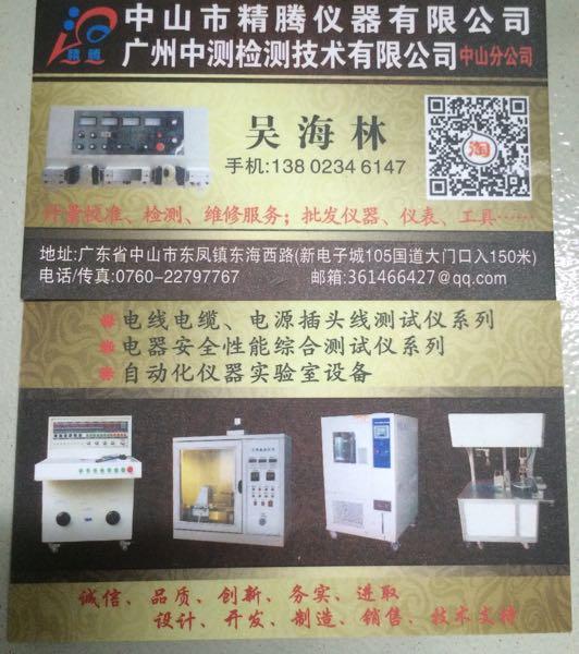 吴海林 最新采购和商业信息