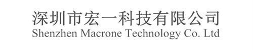 深圳市宏一科技有限公司 最新采购和商业信息