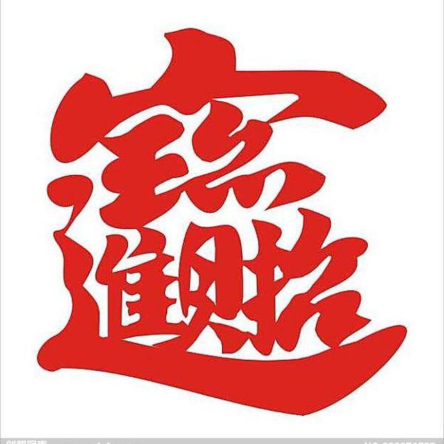 郭智浩 最新采购和商业信息