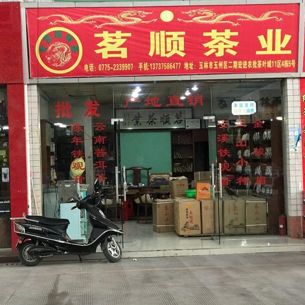 唐明贤 最新采购和商业信息