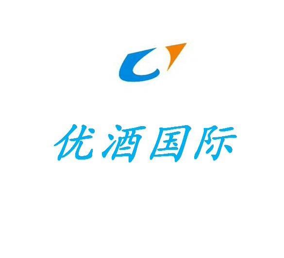 深圳优酒国际供应链有限公司 最新采购和商业信息