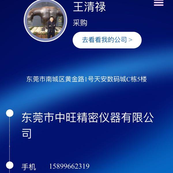 王清禄 最新采购和商业信息