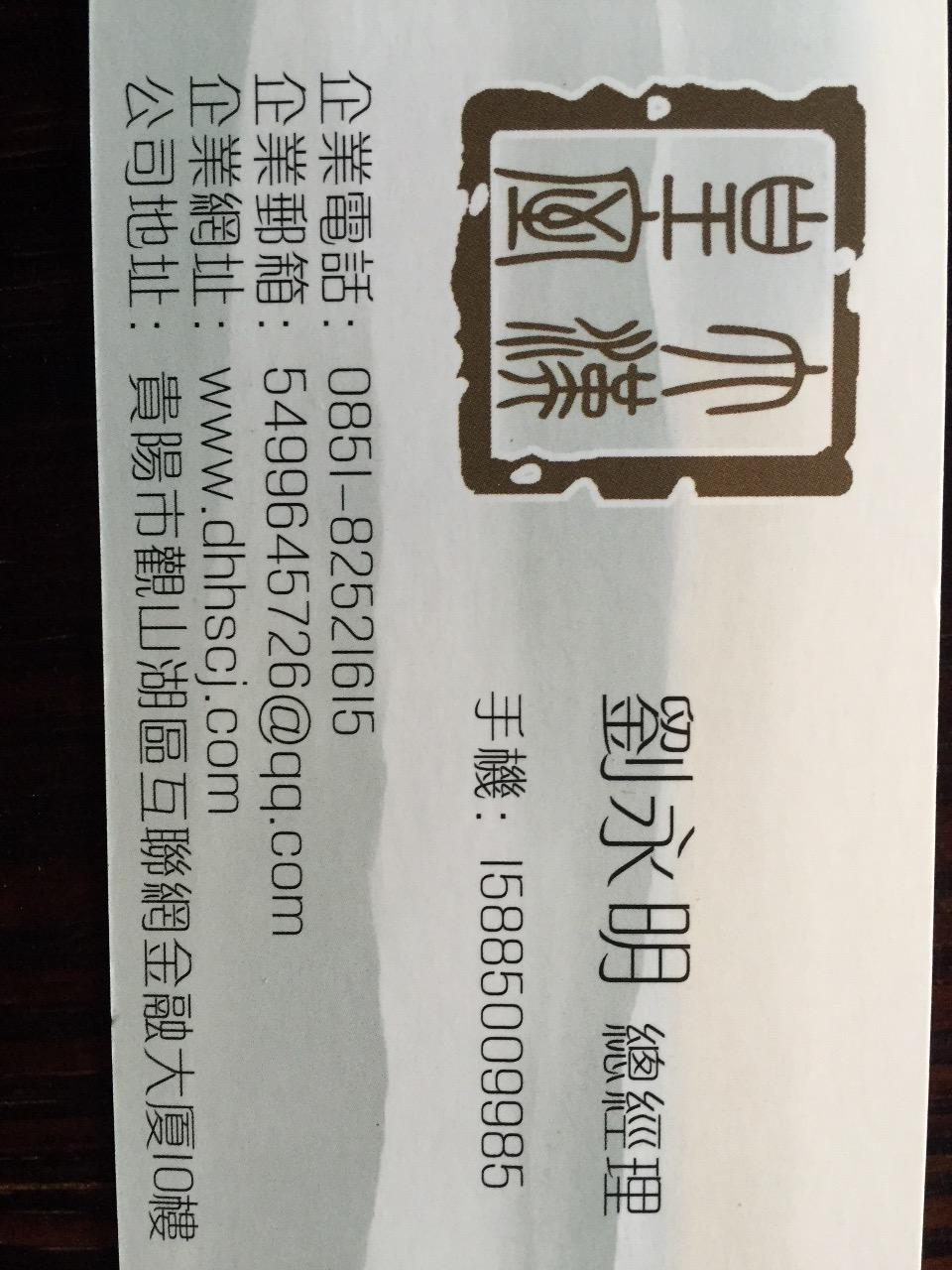 贵州大汉皇室茶酒科技有限公司