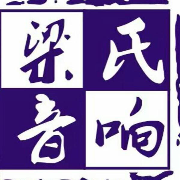 吴耀祖 最新采购和商业信息