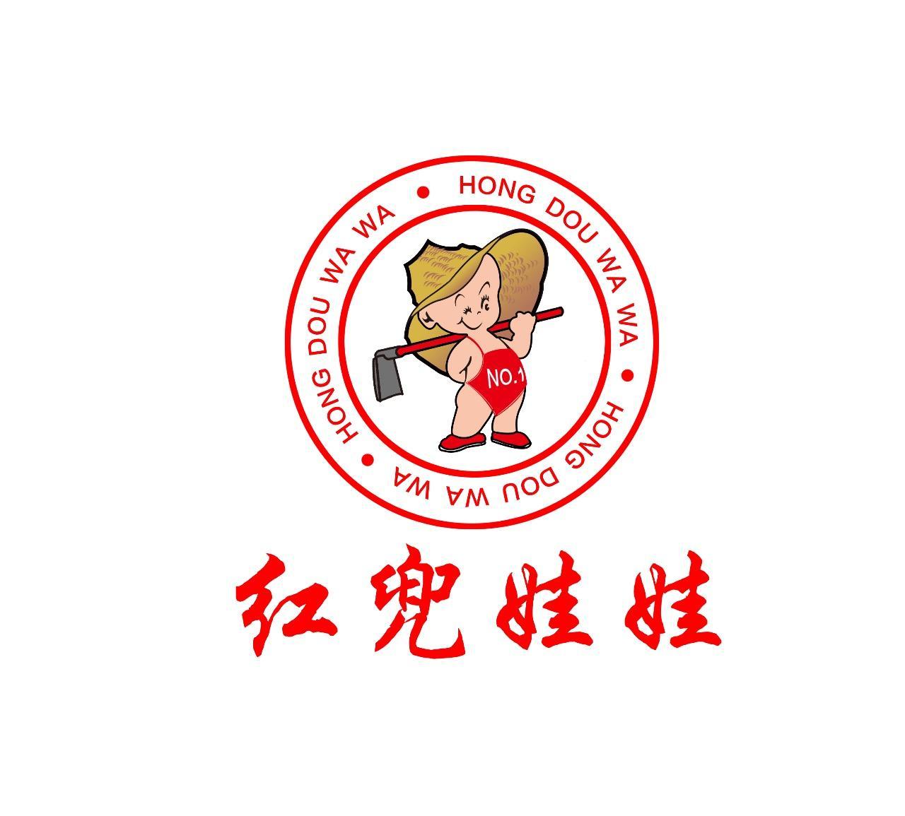 泉州红兜娃娃电子商务有限公司