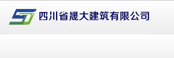 四川省晟大建筑有限公司