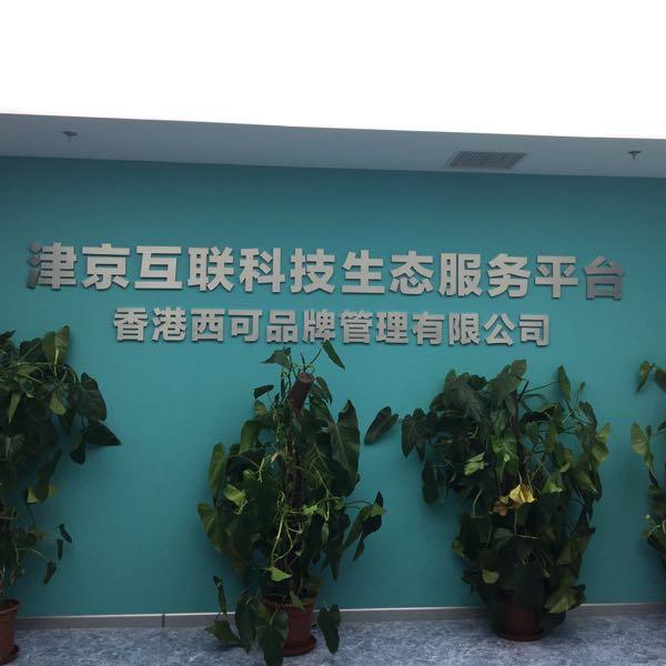 来自杨鹏冲发布的招聘信息:营销总监 公关部经理 设计师 滨海新区... - 西可(天津)品牌设计有限公司