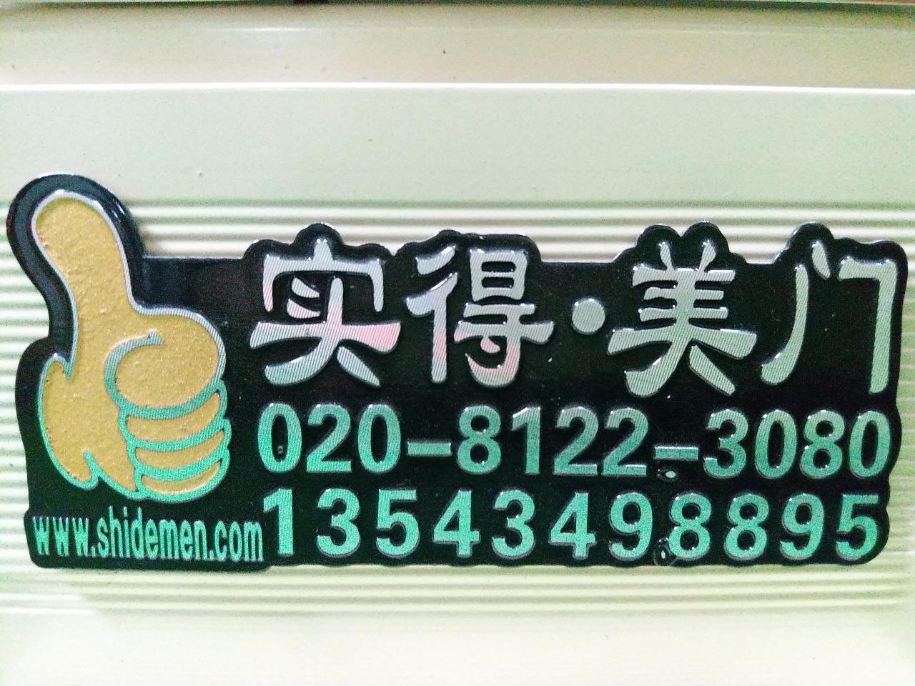广州实得门业有限公司 最新采购和商业信息