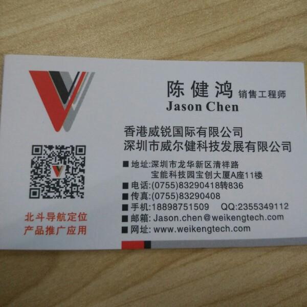 陈健鸿(... 最新采购和商业信息
