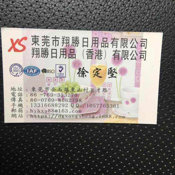 来自徐**发布的采购信息:宠物沙发工厂要有BSCI验厂... - 东莞市翔胜日用品有限公司