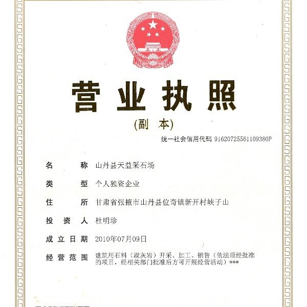 来自杜庆华发布的供应信息:各种规格破碎石... - 山丹县天益采石场