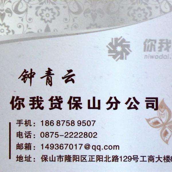 钟青云 最新采购和商业信息