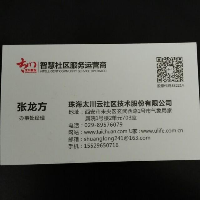 张龙方 最新采购和商业信息