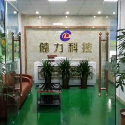 东莞市储力塑胶科技有限公司