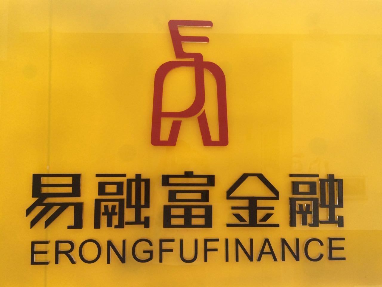 汝城县易融富信息咨询有限公司 最新采购和商业信息