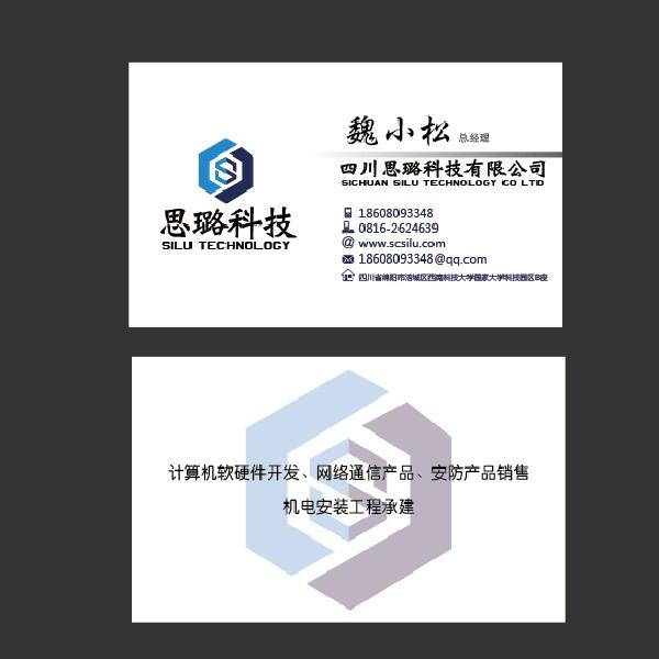 魏小松 最新采购和商业信息