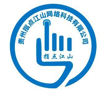 贵州指点江山网络科技有限公司 最新采购和商业信息