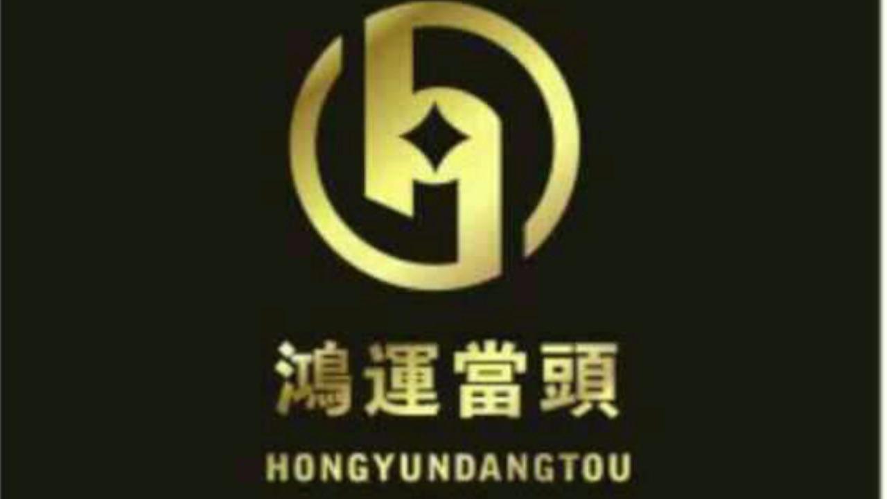 深圳市前海鸿运当头互联网金融服务有限公司