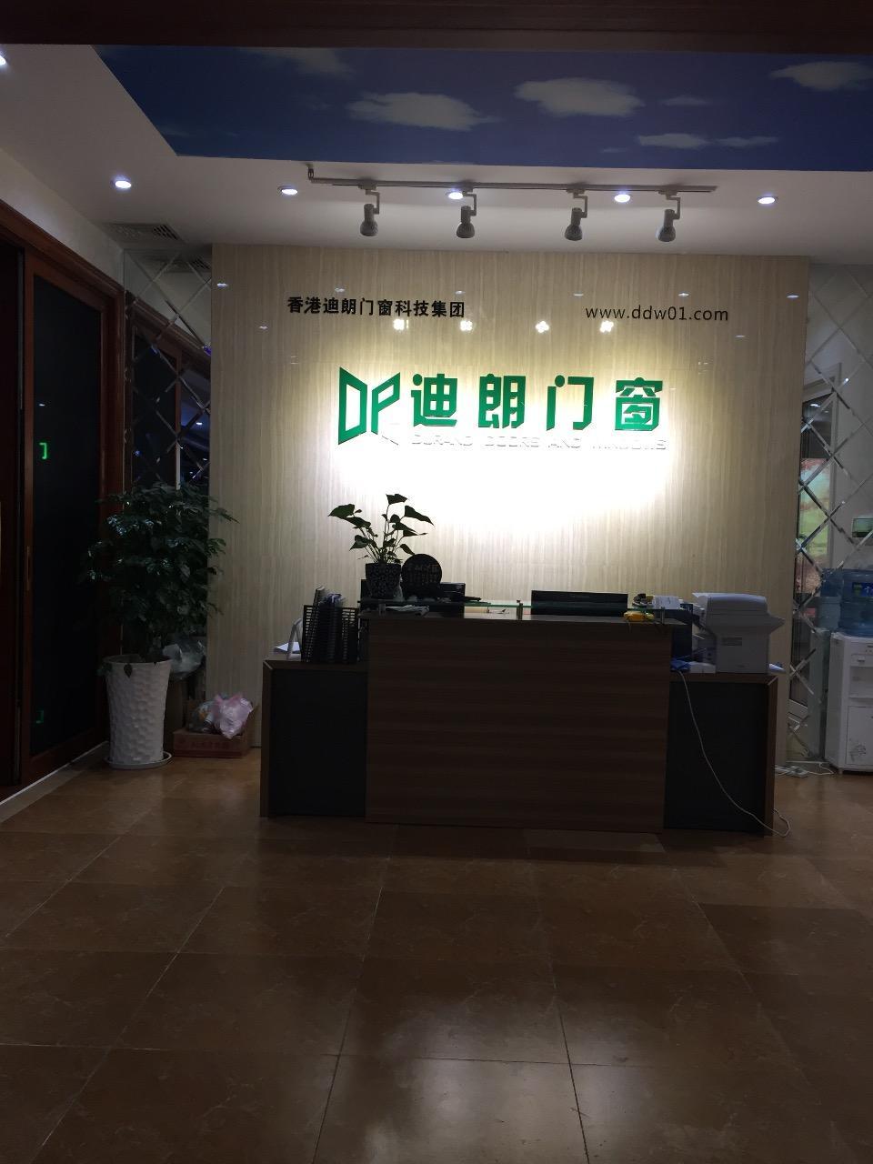 云南迪朗门窗有限公司
