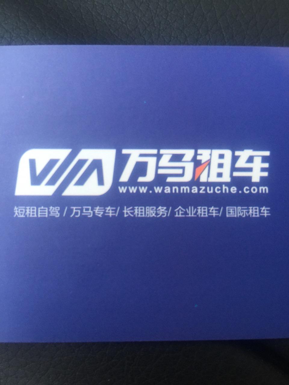 万马汽车租赁(北京)有限责任公司