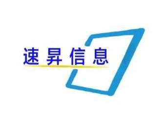 广州速昇信息技术有限公司 最新采购和商业信息