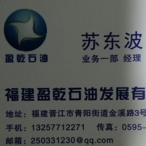 来自苏东波发布的采购信息:两广直馏国三四柴油,船舶燃料... - 福建盈乾石油发展有限公司