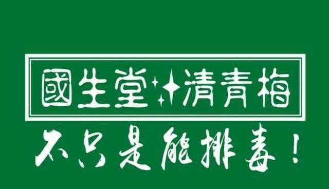 深圳市国生堂实业有限公司