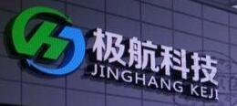 极航节能科技(上海)有限公司 最新采购和商业信息