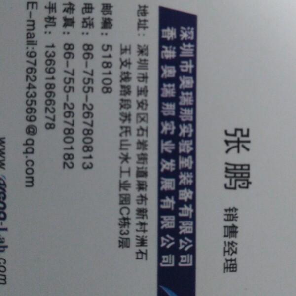 来自张鹏发布的公司动态信息:公司又即将完工一个实验室系统工程... - 深圳市奥瑞那实验室装备有限公司