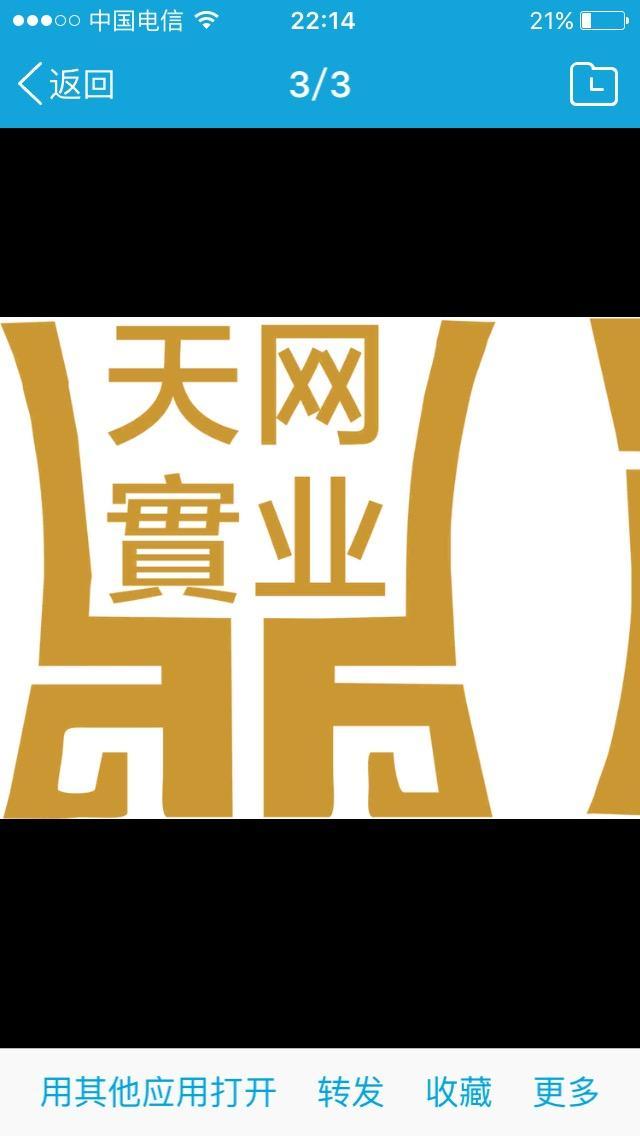 南雄市天网实业有限公司 最新采购和商业信息