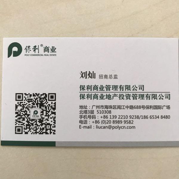 刘灿 最新采购和商业信息