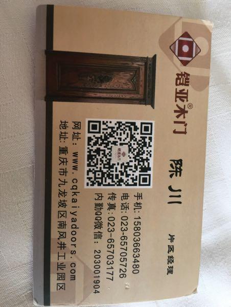 来自陈川发布的商务合作信息:做中高端木门品牌的经销商。... - 重庆羽铠门业有限公司
